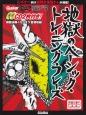 地獄のベーシック・トレーニング・フレーズ ギター・マガジン CD2枚付 ビギナー向け速弾き基礎トレが満載!