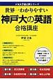 神戸大の英語 合格講座 人気大学過去問シリーズ 世界一わかりやすい