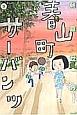 春山町サーバンツ (3)