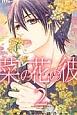 菜の花の彼-ナノカノカレ- (2)