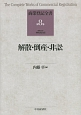 解散・倒産・非訟 商業登記全書8