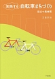 実践する 自転車まちづくり 役立つ具体策