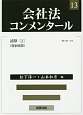 会社法コンメンタール 清算2(特別清算) (13)
