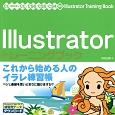 Illustratorトレーニングブック これから始める人のイラレ練習帳