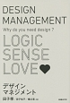 デザインマネジメント LOGIC SENSE LOVE Why do you need design?