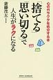 「捨てる」「思い切る」で人生がラクになる 心のガラクタを処分する本