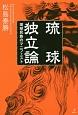 琉球独立論 琉球民族のマニフェスト