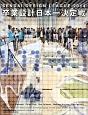 卒業設計日本一決定戦 Official Book せんだいデザインリーグ 2014