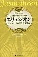 エリュシオン 魔法の王国シリーズ3 シャンバラの聖なる交響曲