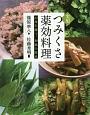 実用・つみくさ薬効料理 心身を養う、和食の原点