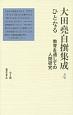 大田尭自撰集成 ひとなる 教育を通しての人間研究 (4)