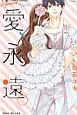 愛、永遠。 Sho-Comi Girl's Collection