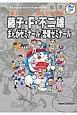 まんがゼミナール/恐竜ゼミナール 藤子・F・不二雄大全集 別巻