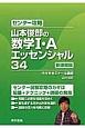 センター攻略 山本俊郎の数学1・Aエッセンシャル34<新課程版>