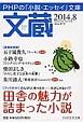 文蔵 2014.8 ブックガイド:田舎の魅力が詰まった小説 PHPの「小説・エッセイ」文庫(106)