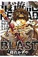 最遊記 RELOAD BLAST (2)