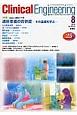 クリニカルエンジニアリング 25-8 2014.8 特集:透析患者の合併症-その基礎を学ぶ- 臨床工学ジャーナル