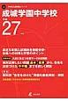 成城学園中学校 平成27年