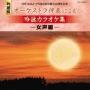 日本コロムビア吟詠音楽会創立50周年記念(吟題別)オーケストラ伴奏による吟詠カラオケ集<女声編>