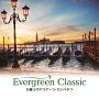 Evergreen Classic 2 G線上のアリア~ラ・カンパネラ