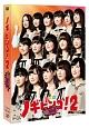 NOGIBINGO!2 DVD-BOX(通常版)