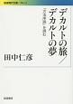 デカルトの旅/デカルトの夢 『方法序説』を読む