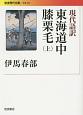 現代語訳 東海道中膝栗毛(上)