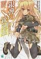銀弾の銃剣姫-ガンソーディア- (4)