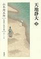 山本周五郎長篇小説全集 天地静大(下) (18)