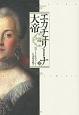 エカチェリーナ大帝(下) ある女の肖像