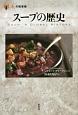 スープの歴史 「食」の図書館