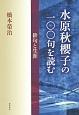 水原秋櫻子の一〇〇句を読む 俳句と生涯