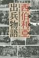 西伯利亞出兵物語 大正期、日本軍海外派兵の苦い記憶