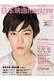 日本映画magazine 『るろうに剣心』40ページ大特集 日本映画を愛するすべての人へ(43)