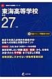 東海高等学校 CD付 平成27年