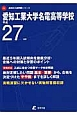 愛知工業大学名電高等学校 平成27年