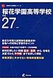 桜花学園高等学校 平成27年