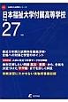 日本福祉大学付属高等学校 平成27年