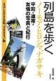 列島を歩く ノーモア・ヒロシマ、ナガサキ 平和・連帯・友情の写真と紀行 3コース229日、3