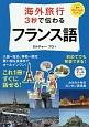 海外旅行 3秒で伝わるフランス語 入国~宿泊、移動~観光・買い物&食事までオールイン
