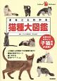 まるごとわかる 猫種大図鑑 世界中のかわいい子猫写真が満載!