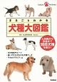 まるごとわかる 犬種大図鑑 人気種から珍種まで188犬種を紹介!