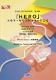 「HERO」ドラマ・サウンドトラックより/服部隆之 4曲収録/He is the HERO!/久利生の
