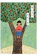 女の子とカキの木