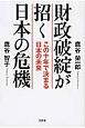 財政破綻が招く日本の危機 この十年で決まる日本の未来
