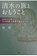 清水の旅とおもうこと 日本人と祈り、その宗教と思想を探る
