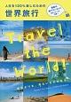 人生を120%楽しむための世界旅行 Travel the World!
