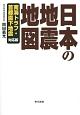 日本の地震地図<南海トラフ・首都直下地震対応版>