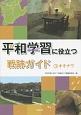 平和学習に役立つ戦跡ガイド オキナワ (3)