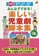 みんなでできる!楽しい児童劇脚本集 全14本 CD2枚付き 小学校1年~6年向き